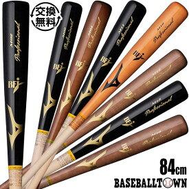 【交換送料無料】20%OFF ミズノ プロフェッショナル 硬式バット 大人 木製 メイプル 84cm 890g平均 1CJWH175 野球 一般用 高校野球