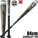 【交換送料無料】ブラックキャノンNT 野球 バット 軟式 一般用 ゼット FRP 84cm 690g平均 ヘッドバランス M号球対応 ブラック BCT31984