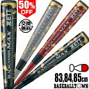 【交換送料無料】50%OFF ブラックキャノンMAX 野球 バット 軟式 ゼット FRP 83cm 84cm 85cm ヘッドバランス BCT35903 BCT35904 BCT35984 BCT35