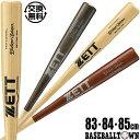 【交換送料無料】50%OFF 最大10%引クーポン 野球 硬式木製 竹バット ゼット エクセレントバランス 合竹 83cm 84cm 85cm BWT17383 BWT17384 BWT17385