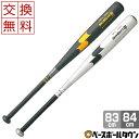 【交換送料無料】SSK バット 野球 硬式 金属 スカイビート31K WF-L 83cm 84cm オールラウンドバランス SBB1002 一般 …