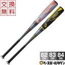 【交換送料無料】アシックス バット 野球 軟式 金属 ネオリバイブ 82cm 83cm 84cm ミドルバランス 3121A235 野球