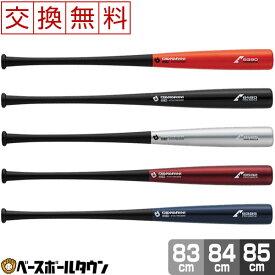 最大10%引クーポン 【交換送料無料】野球 トレーニングバット ディマリニ DeMARINI プロメープルコンポジット 83cm 84cm 85cm 日本製 WTDXJTSWC 2020