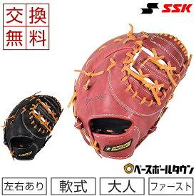 【大人用マスクおまけ】【交換送料無料】 SSK 軟式 ファーストミット スーパーソフト 一塁手用 右投用 左投用 SSF83321 2021年NEWモデル 野球 グラブ 一般