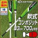 50%OFF 最大5000円引クーポン バット 一般 MAKO イーストン 軟式野球 83cm 700g コンポジット トップミドルバランス ブラック×グリーン(BK/GR) NA16MK-BKGR-