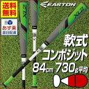 55%OFF 最大5000円引クーポン バット 一般 XL2 イーストン 軟式野球 84cm 730g コンポジ トップミドルバランス グレイ×ホワイト(GY/WH) NA16X2-GYWH-84 あ