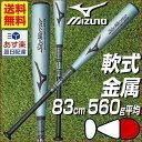 20%OFF 一律5%引クーポン バット 野球 軟式 金属 トップバランス 83cm 560g平均 ミズノ ブルーブラック×ブラック …