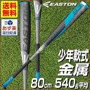 最大5000円引クーポン イーストン EASTON 野球 バット 軟式 ジュニア 金属 80cm 540g平均 S3 NY17S3 少年 子ども 2017 あす楽 少年用 P10_BAT