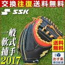 20%OFF 最大5000円引クーポン キャッチャーミット 軟式 野球 SSK プロエッジ 捕手 右投げ レッド×ブラック 2017後期 PENM52717F 一般用 あす楽 グラブ袋プレゼント P5