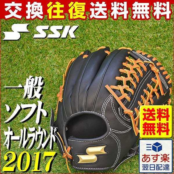 20%OFF SSK スーパーソフト ソフトボールグラブ オールラウンド用 右投げ ブラック×タン 一般用 サイズ8S SSS7060F-9047 2017後期 グローブ グラブ袋プレゼント