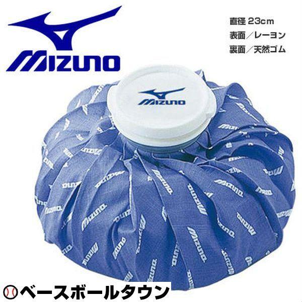 20%OFF 最大6%引クーポン ミズノ アイシングバッグ サイズM(直径約23cm) 2ZA2610 野球 メール便可