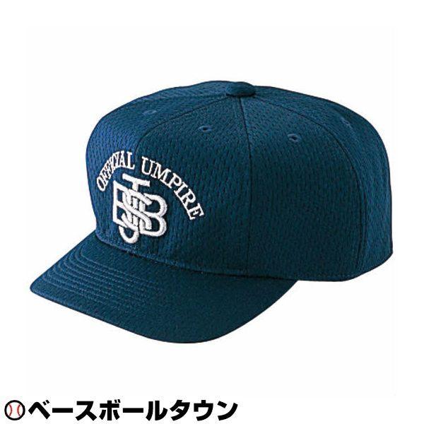 最大10%引クーポン ミズノ 球審用(八方)審判帽子 JSBBマーク入り 野球 52BA82314