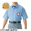 最大10%引クーポン ミズノ 高校野球・ボーイズリーグ審判員用 半袖シャツ(ノーフォーク型) インサイドプロテクター対…