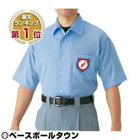 20%OFF ミズノ 高校野球・ボーイズリーグ審判員用 半袖シャツ(ノーフォーク型) インサイドプロテクター対応 52HU2418 取寄