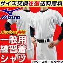 最大2500円OFFクーポン ミズノ 野球用練習着 ユニフォーム メッシュシャツ 52MW788 取寄 P5R