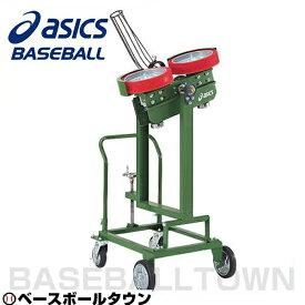 2千円引クーポン アシックス 野球 準硬式・軟式用 ホイール式ピッチングマシーン ストレート・変化球 受注生産 BDM52N