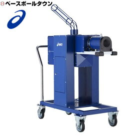 2千円引クーポン アシックス 野球 準硬式・軟式用 エアー式ピッチングマシーン 固定式 受注生産 BDM53N