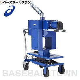 2千円引クーポン 最大アシックス 野球 準硬式・軟式用 エアー式ピッチングマシーン 昇降式 受注生産 BDM54N