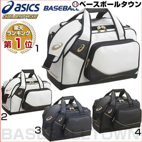 20%OFF 最大14%引クーポン バッグ刺繍可(有料) バッグ 野球 アシックス ゴールドステージ セカンドバッグ約38L 取寄 部活 合宿 BEA162