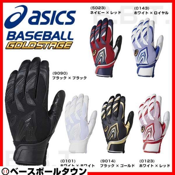 20%OFF バッティンググローブ 両手用 野球 アシックス ゴールドステージ SPEED AXEL バッティング用手袋 両手 一般用 高校野球ルール対応カラーあり バッティング手袋 バッティンググラブ 取寄 BEG17S
