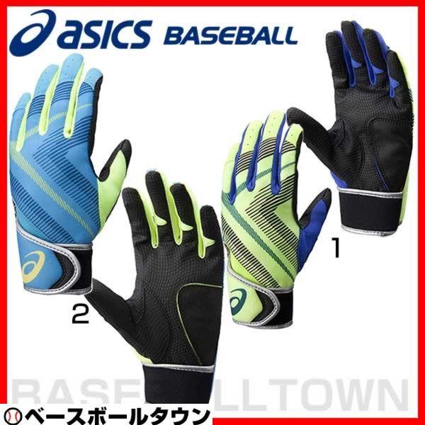 20%OFF 両手用 ジュニア用バッティンググローブ 野球 アシックス 少年用 バッティング手袋 バッティンググラブ メール便可