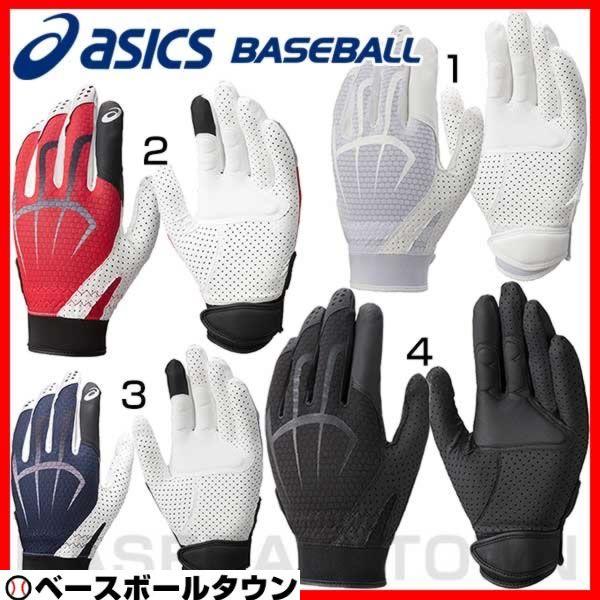 20%OFF 片手用 守備用手袋 野球 アシックス 守備手 取寄 高校野球対応カラー有 メール便可