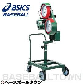 2千円引クーポン アシックス 野球 準硬式・軟式用 ホイール式ピッチングマシーン ストレート・変化球 受注生産 GPM35N