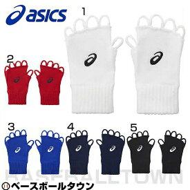 最大10%引クーポン アシックス バスケットボール 手甲(左右1セット) 一般用 ジュニア用 取寄 手袋 少年用 XBG032 メール便可
