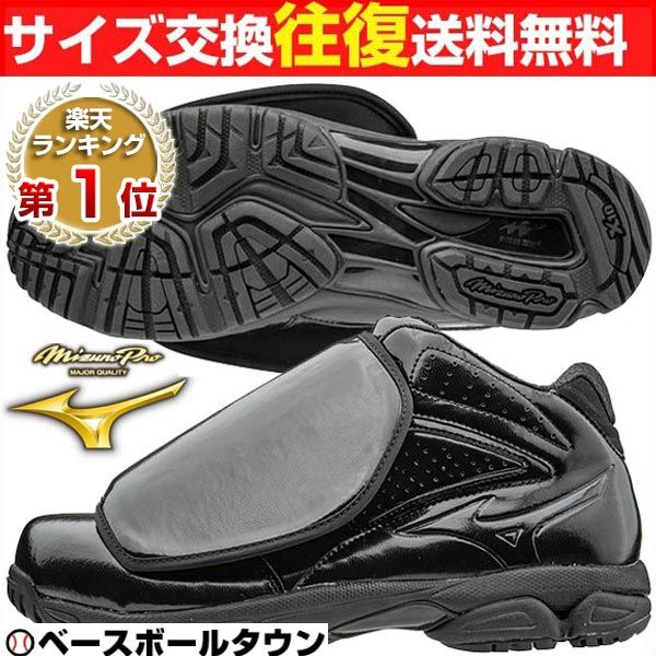 サイズ交換無料 20%OFF 最大9%引クーポン ミズノプロ 野球 審判用シューズ アンパイア 限定モデル 24.5〜30.0cm 11GU1601 取寄 靴