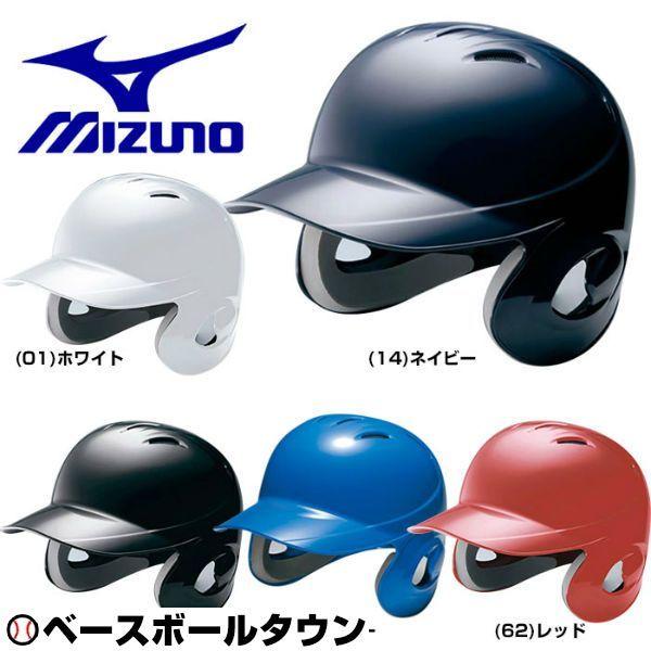 最大4000円引クーポン 20%OFF ミズノ 少年軟式用ヘルメット 両耳付打者用 2017 1DJHY102 ジュニア用 取寄