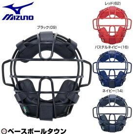 最大10%引クーポン ミズノ マスク キャッチャー用 野球 軟式用マスク 捕手用 1DJQR120 取寄