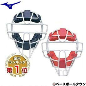 ミズノ キャッチャー防具 ソフトボール キャッチャーマスク スロートガード一体型 ゴムボール3号対応 捕手用 1DJQS110