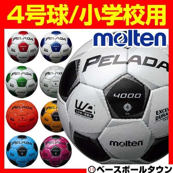 最大12%引クーポン 30%OFF モルテン サッカーボール ペレーダ4000 4号球 小学生用 ネーム加工オプションあり F4P4000