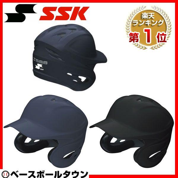20%OFF 最大14%OFFクーポン SSK ヘルメット 軟式用両耳付き(艶消し) H2100M