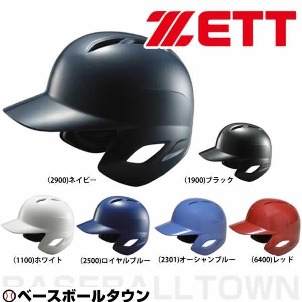 最大2500円OFFクーポン ゼット 軟式打者用ヘルメット 両耳付 BHL370 取寄