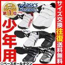 最大4000円引クーポン 20%OFF 野球 トレーニングシューズ アシックス アクセルブレイバー SFT300 ジュニア専用シューズ《18.0〜23.0cm》 アップシューズ セール 靴 少年用