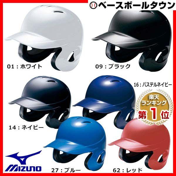 最大4000円引クーポン 20%OFF ミズノ 軟式用ヘルメット 両耳付打者用 2HA388 取寄