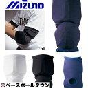 野球 プロテクター 20%OFF ミズノ mizuno アームガード 左右兼用 高校野球対応 2YA903 打者用 バッター 肘当て