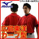 20%OFF 最大12%引クーポン ミズノ 野球 ユニフォーム 広島東洋カープ型 シャツ・オープンタイプ(ビジターモデル) 52MW07862 野球ウェア