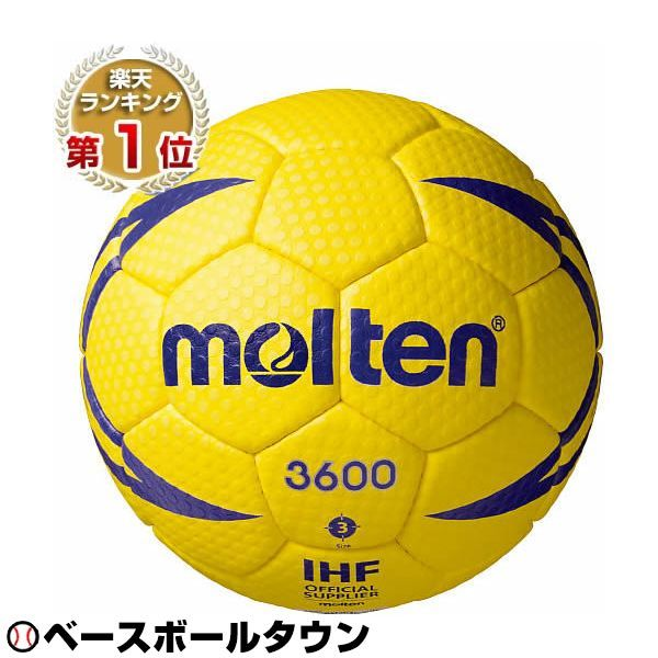 25%OFF 千円引クーポンありモルテン ハンドボール ヌエバX3600 3号 屋外グラウンド用 検定球 H3X3600