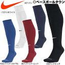 全品5%引クーポン 22%OFF ナイキ ソックス 靴下 NIKE メンズ アカデミー フットボール サッカーストッキング SX4120…