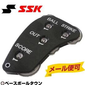 SSK 審判用インジケーター ・ソフトボール P38 メール便可