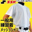 最大14%引クーポン ユニフォームシャツ 練習着 メッシュシャツ SSK 野球 ソフトボール クラブモデル 一般用 メンズ 男性 大人 PUS003M 取寄