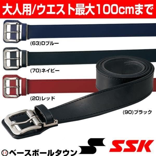 3240円で送料無料 20%OFF SSK ベルト 一般用 大人 YV170 取寄