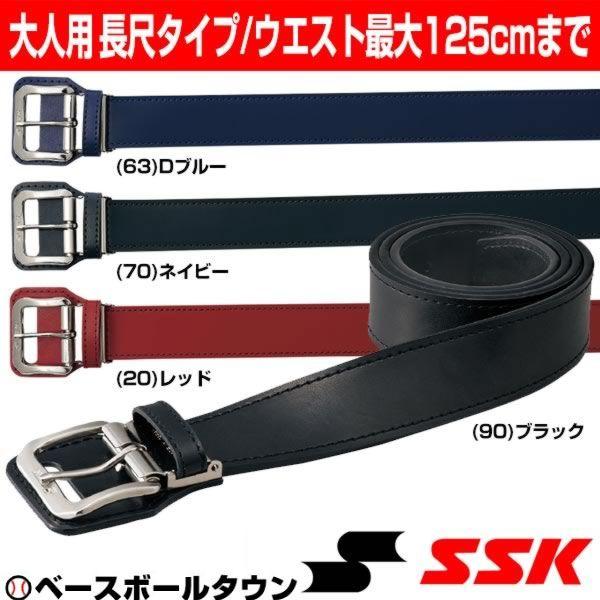 3240円で送料無料 20%OFF SSK ベルト 長尺タイプ ロング 一般用 男性 大人 YV170LA 取寄