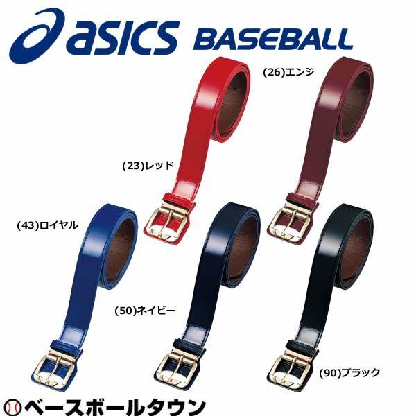 70%OFF ベルト アシックス asics 野球 一般用 BAQ203【10/30(火)発送予定 予約販売】