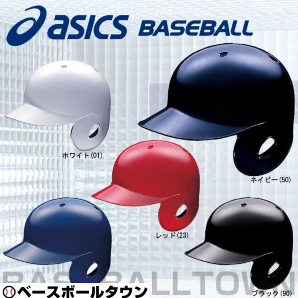 20%OFF 最大14%引クーポン アシックス 打者用ヘルメット 軟式野球用 右打者用 BPB441