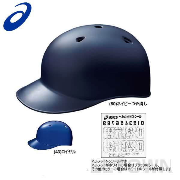 最大4000円引クーポン 20%OFF アシックス 野球 ランナーコーチ用ヘルメット(耳なしタイプ) 受注生産