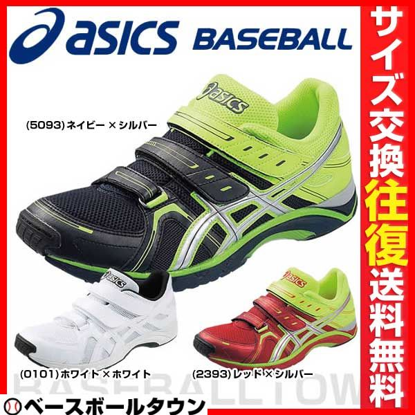 27%OFF トレーニングシューズ 野球 アシックス asics ブライトライン RT SFT255 アップシューズ 靴