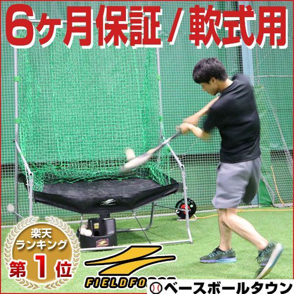 野球 練習 ボール拾い・パートナー不要 フロント・トスマシン&専用ネットセット 軟式ボール トスマシーン 前からトスマシン ラッピング不可 6ヶ月保証付き FTM-230AR フィールドフォース